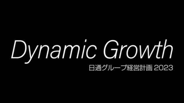 Nippon Express Group Business Plan 2023 -Dynamic Growth-