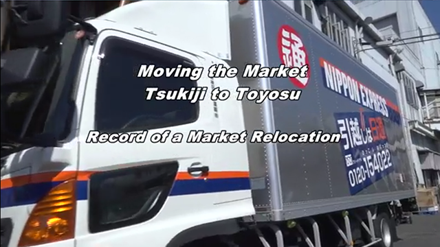 Moving the Market Tsukiji to Toyosu - Record of Market Relocation -